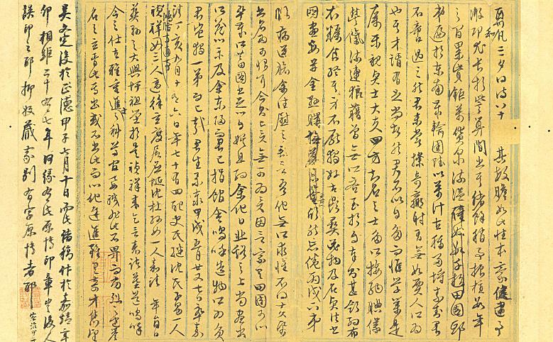 文徵明  《行草墨稿北京故宫》