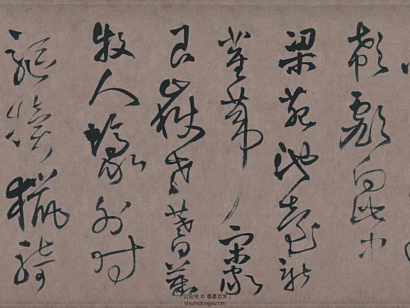 明代 王铎 草书 草书忭京南楼诗卷