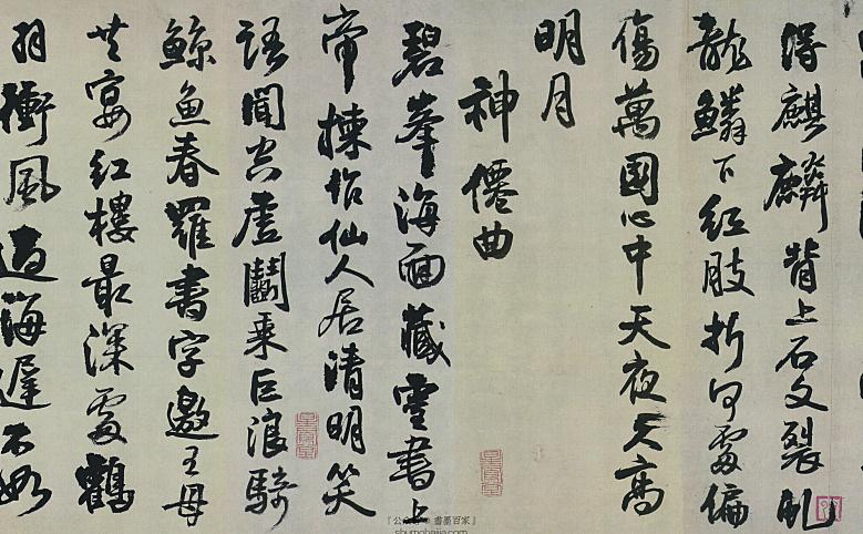 清代 王铎 李贺诗帖 北京故宫
